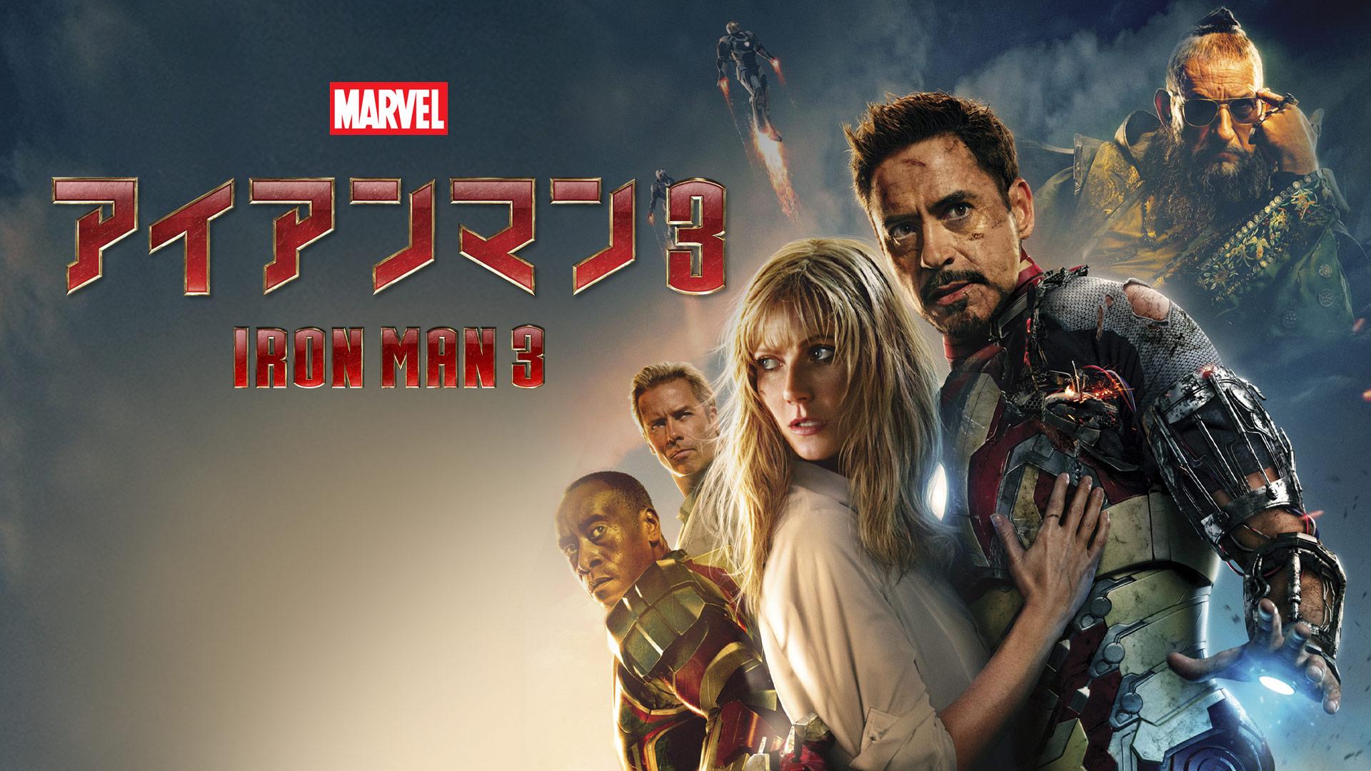アイアンマン 3 (吹替版)
