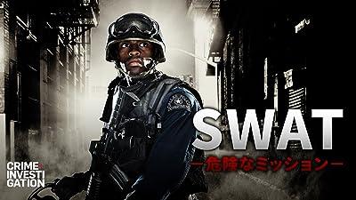 SWAT -危険なミッション-