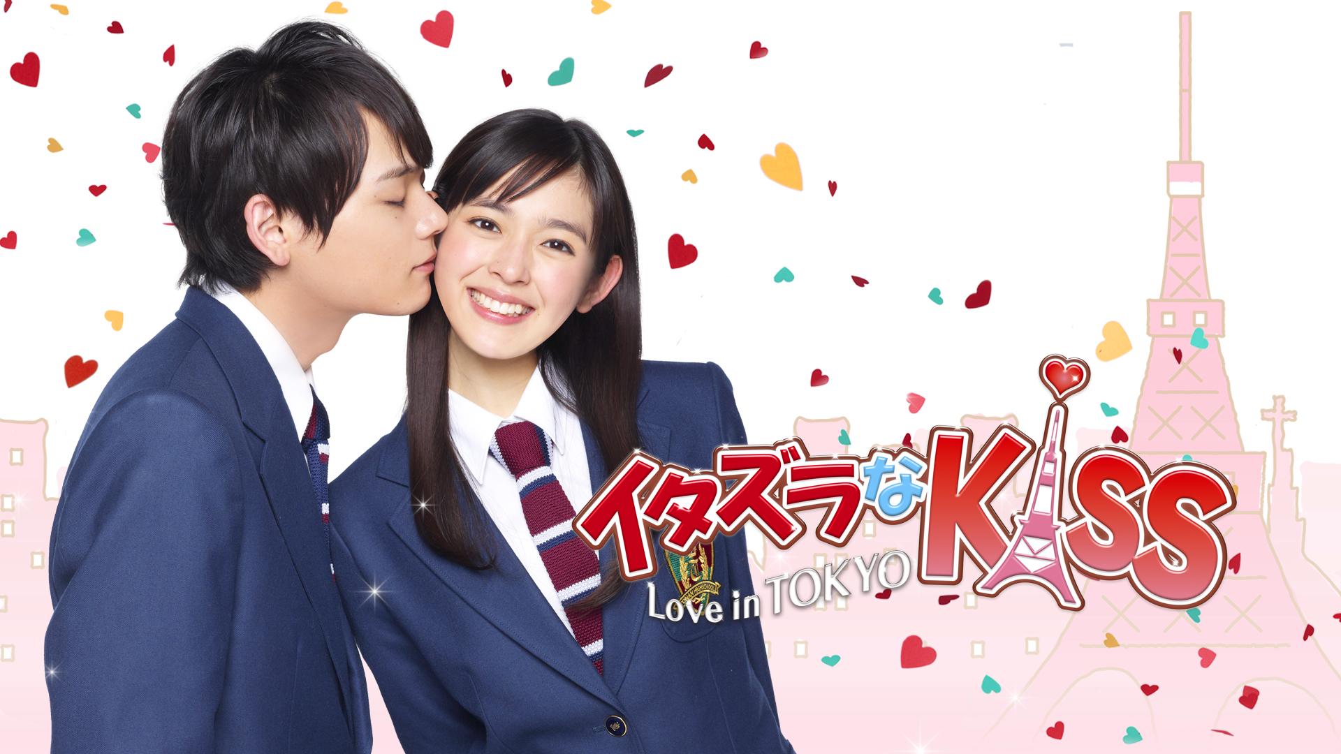 イタズラなKiss-Love in TOKYO