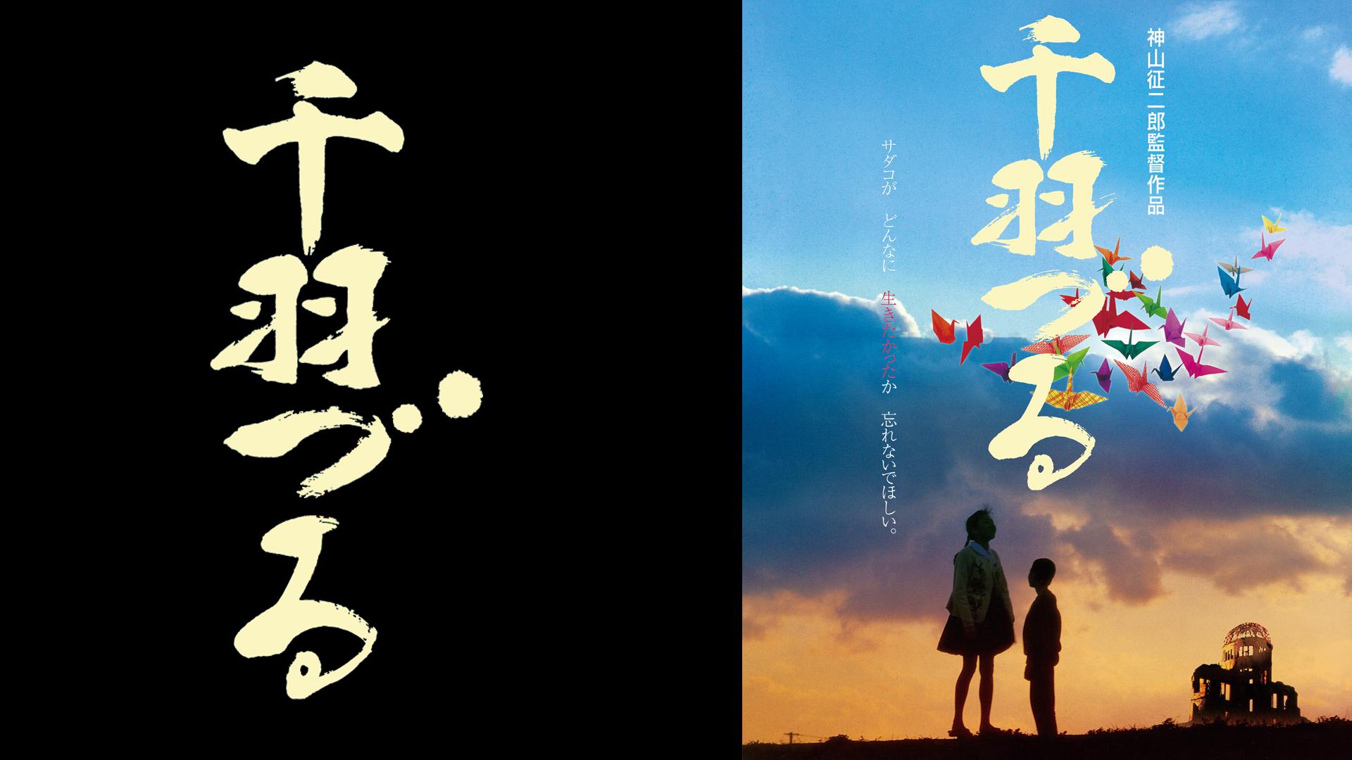 千羽づる(ニューマスター版)