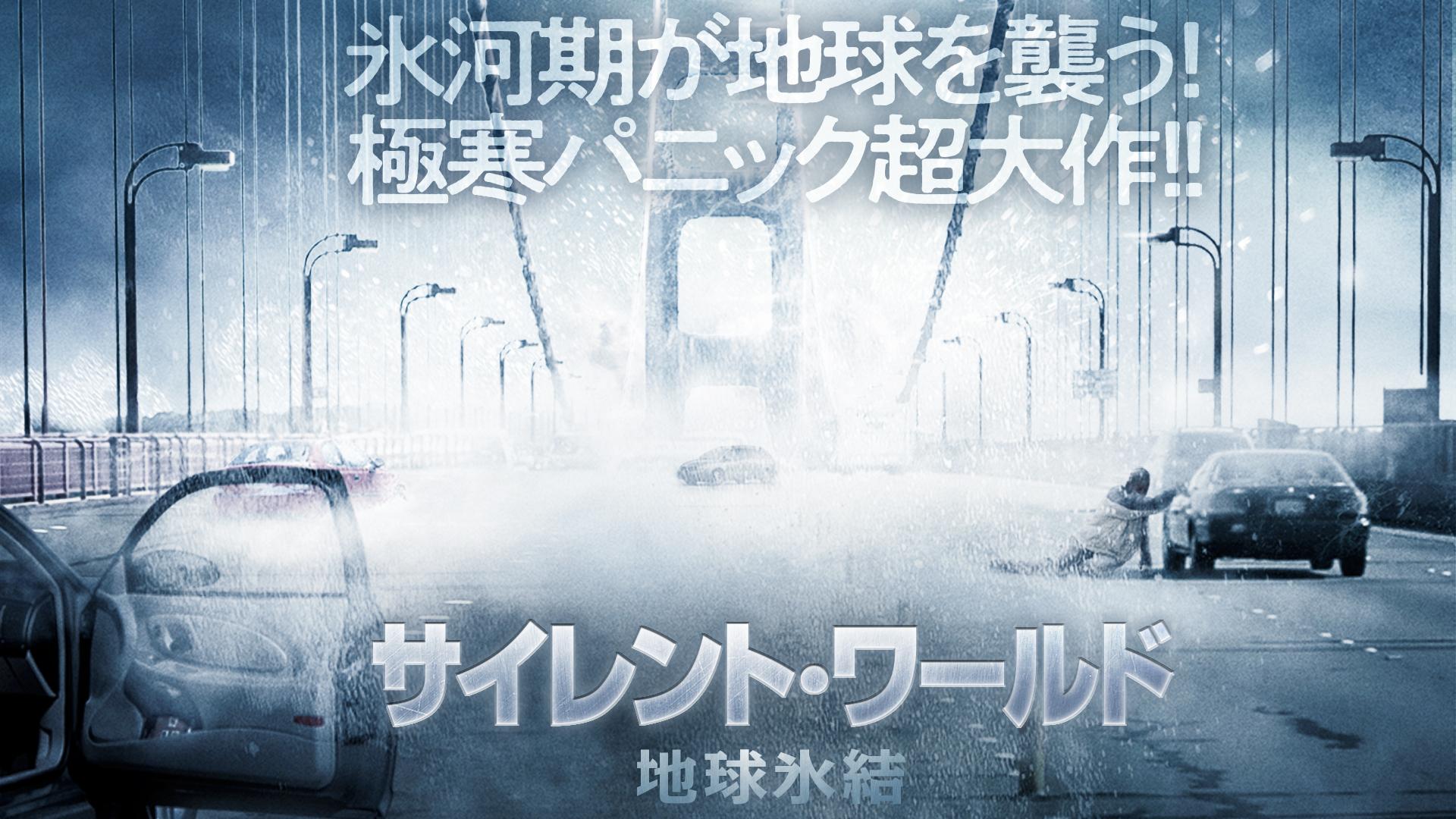 サイレント・ワールド 地球氷結(字幕版)