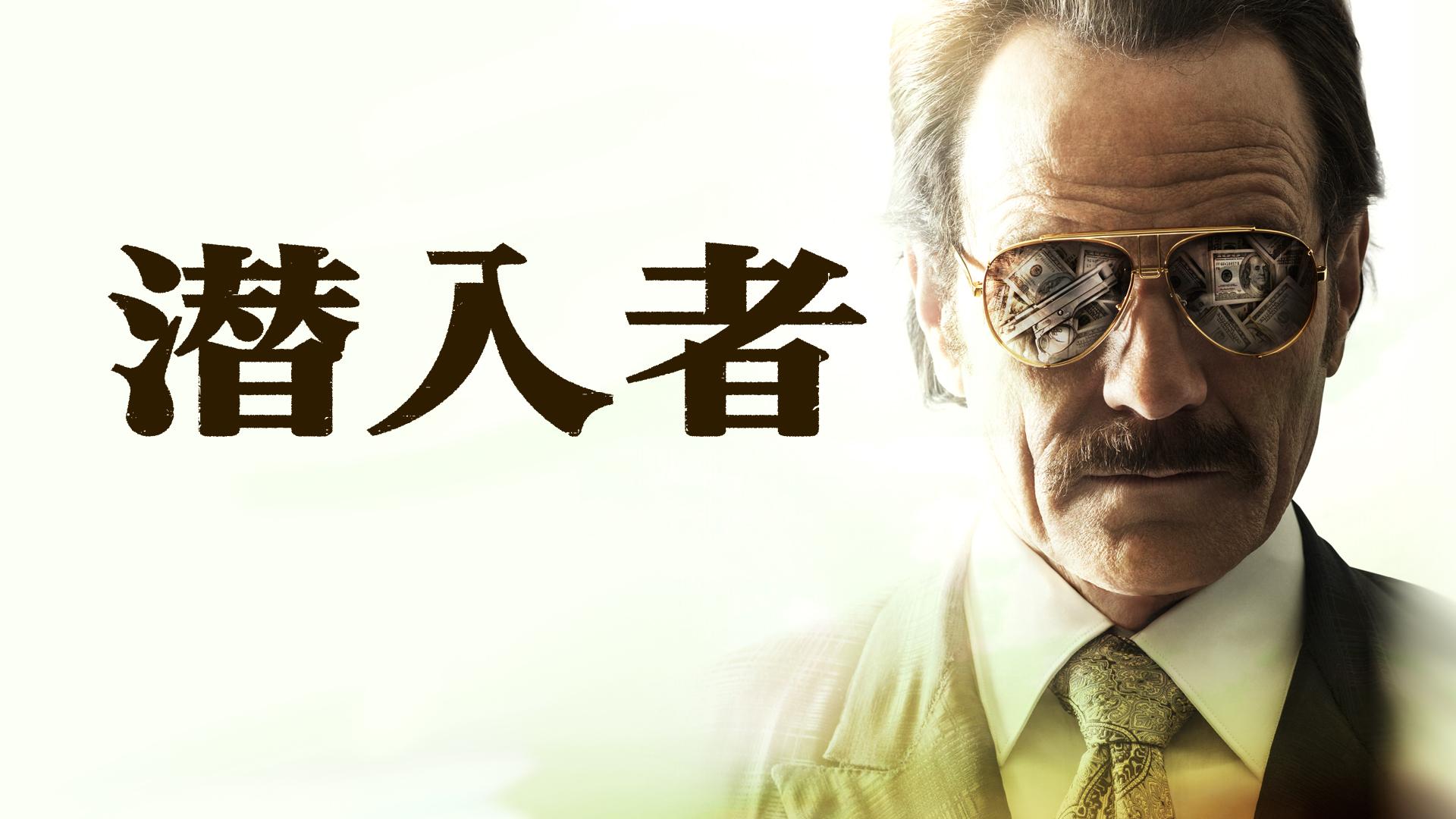 潜入者(字幕版)