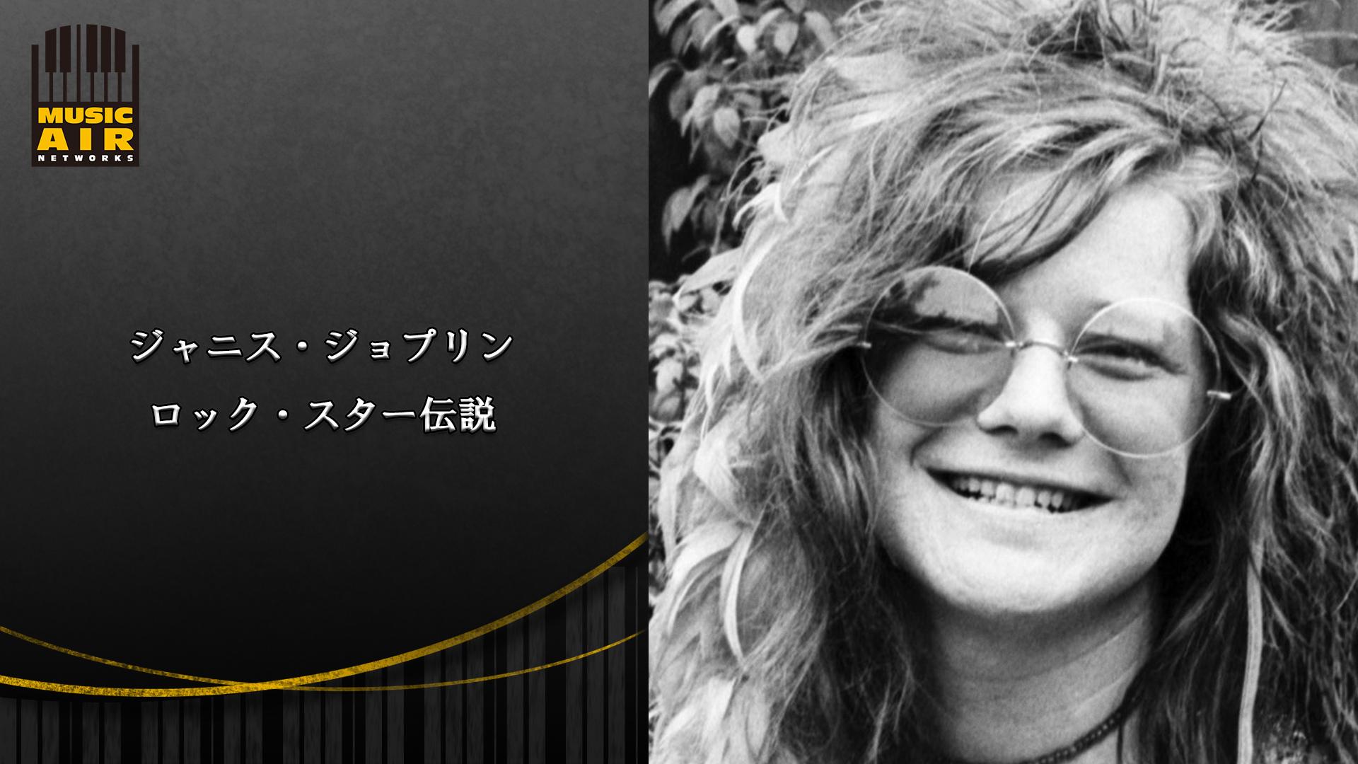 ジャニス・ジョプリン:ロック・スター伝説