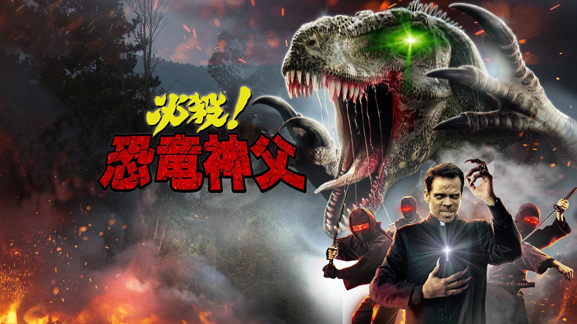 必殺!恐竜神父(字幕版)