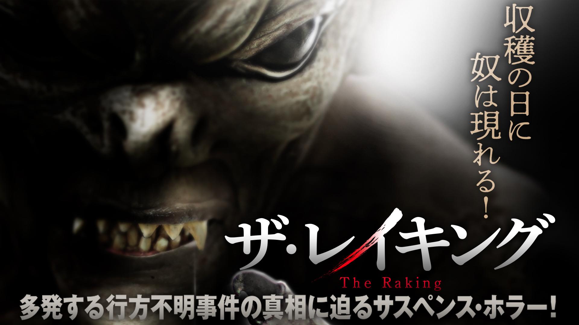 ザ・レイキング(字幕版)