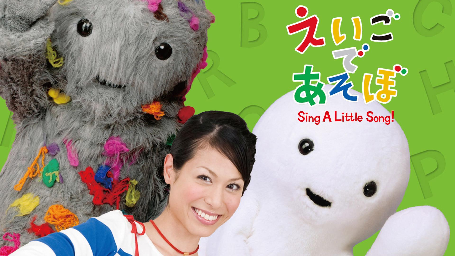 えいごであそぼ Sing A Little Song!