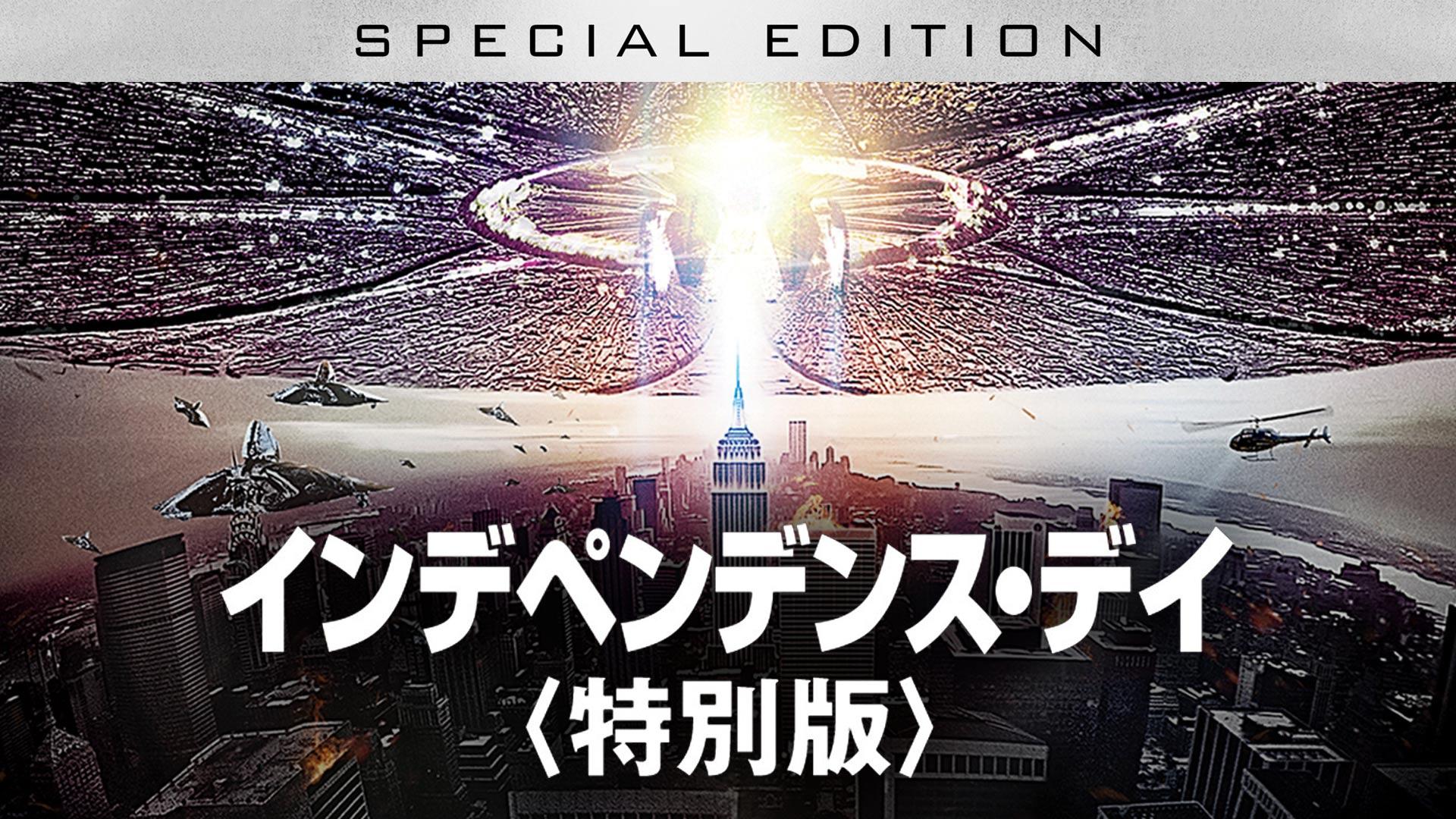 インデペンデンス・デイ<特別版> (字幕版)