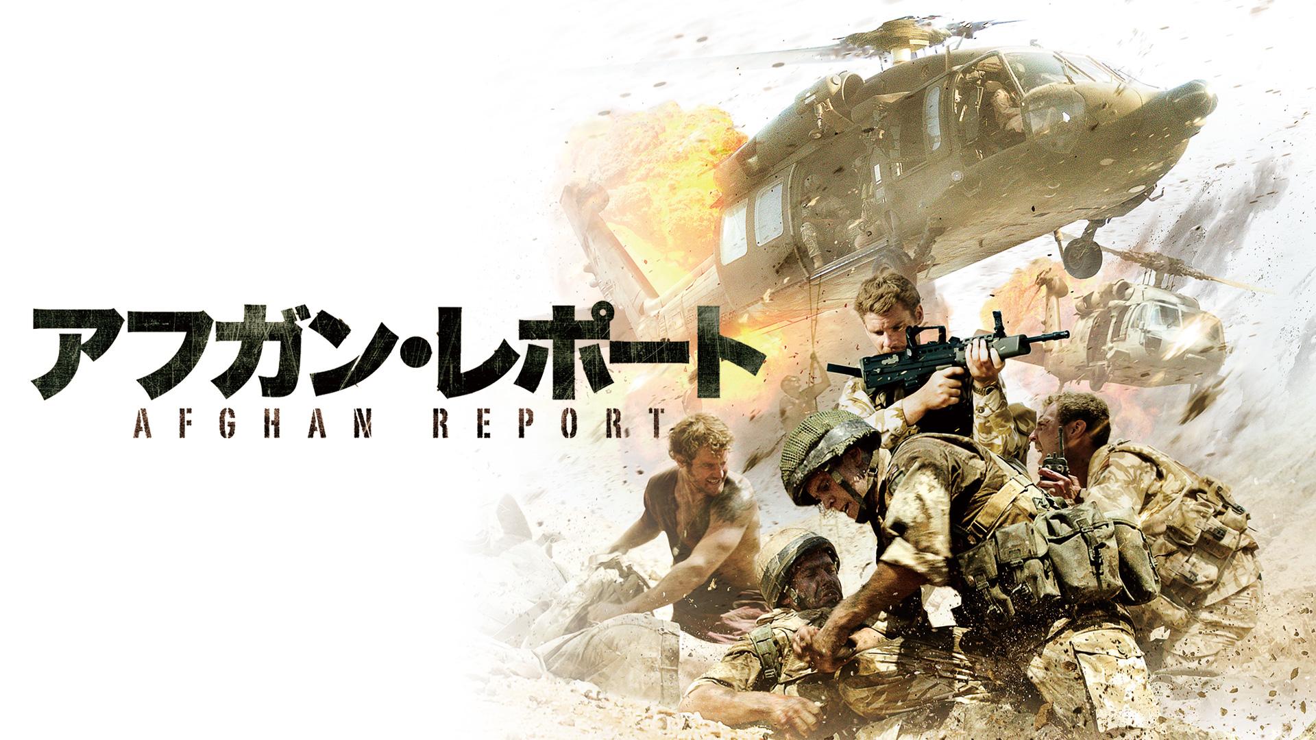 アフガン・レポート(字幕版)