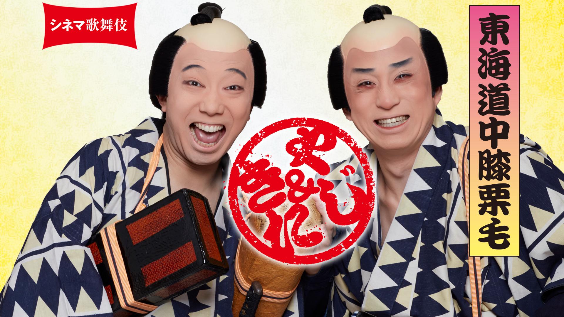 シネマ歌舞伎「東海道中膝栗毛」