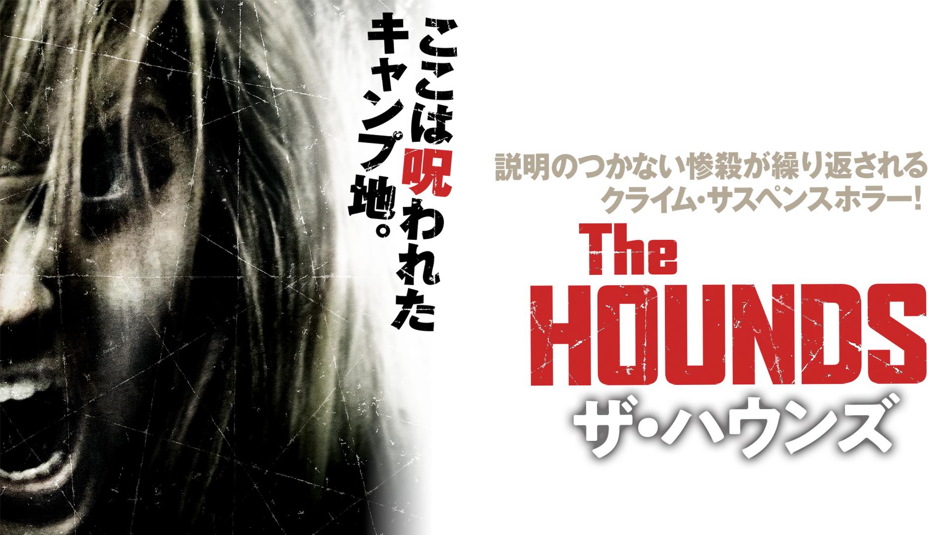 ザ・ハウンズ(字幕版)