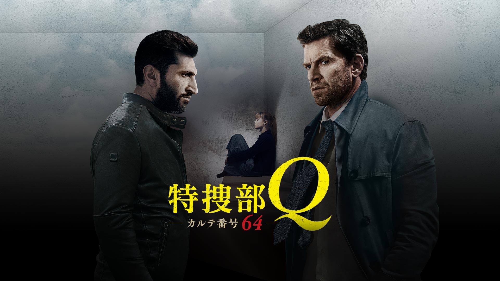 特捜部Q カルテ番号64(字幕版)