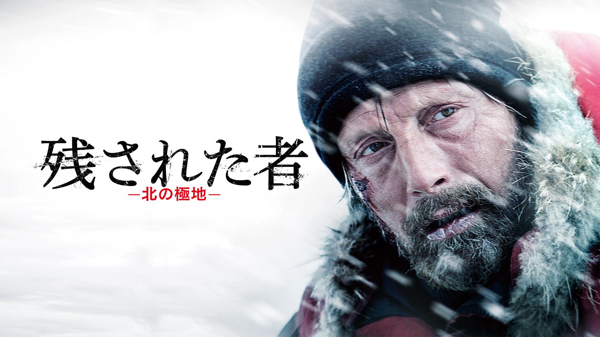 残された者 -北の極地-(字幕版)