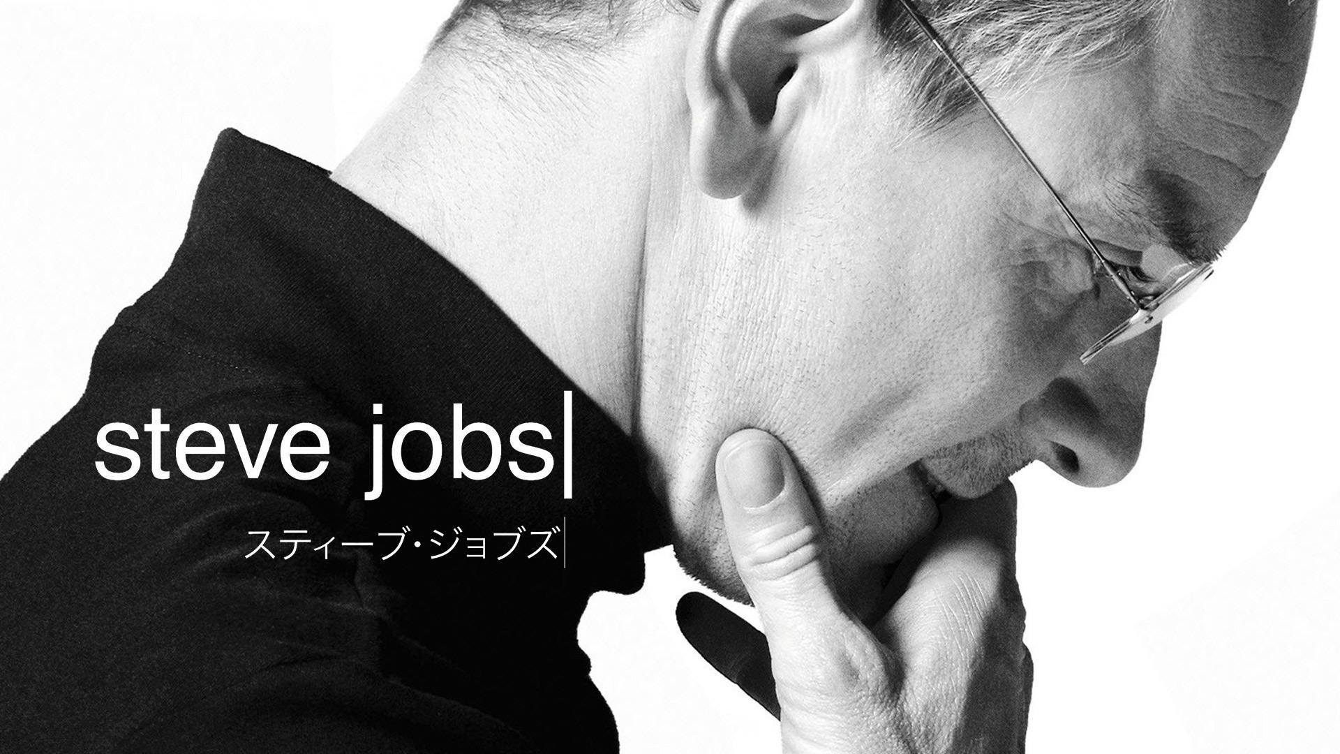 スティーブ・ジョブズ (字幕版)