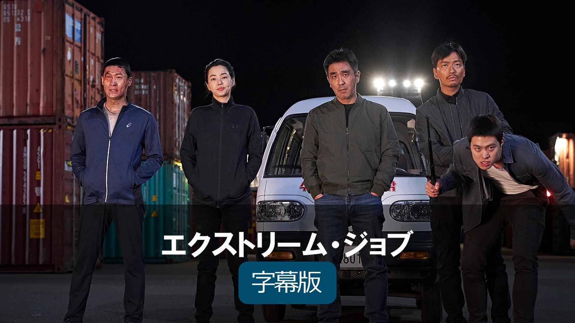 エクストリーム・ジョブ(字幕版)