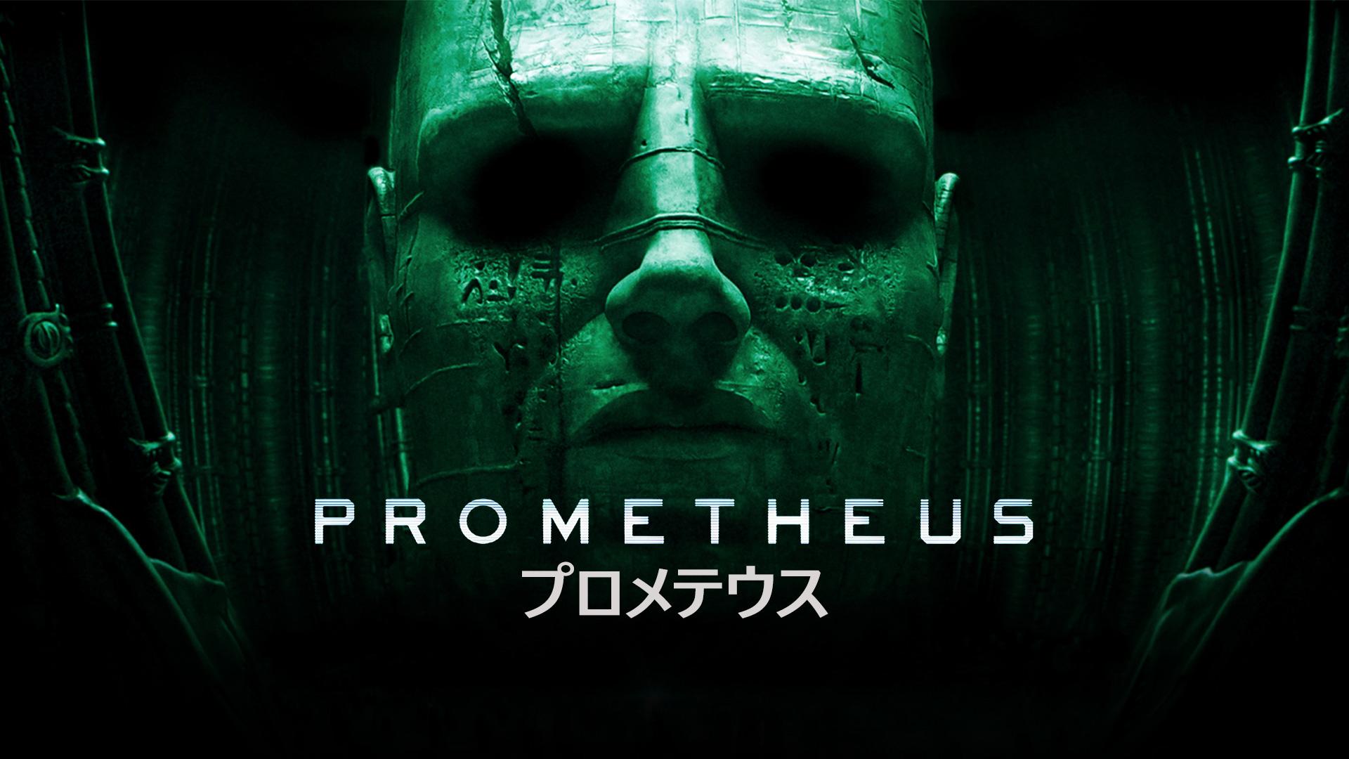 プロメテウス (字幕版)