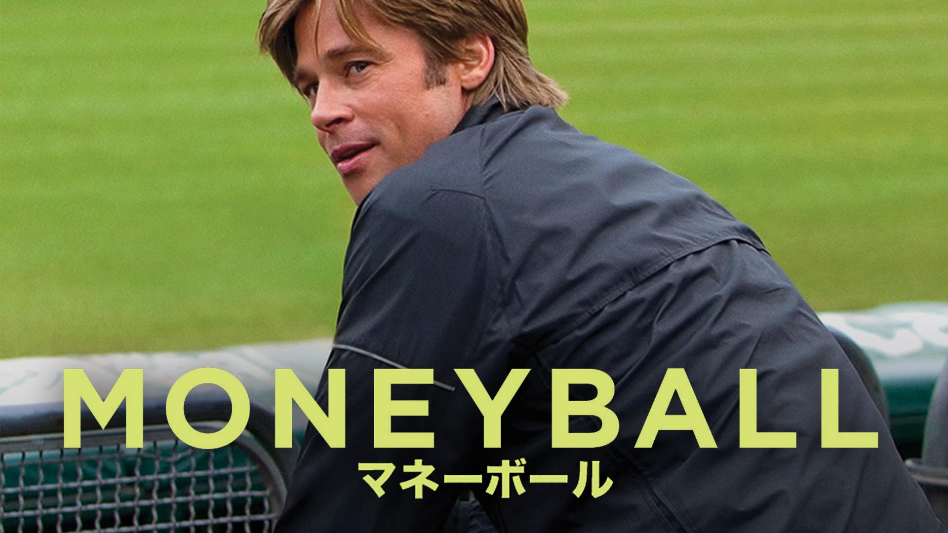 マネーボール (字幕版)