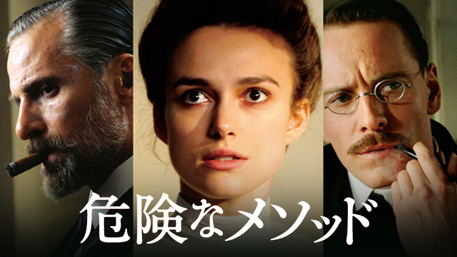 危険なメソッド(字幕版)