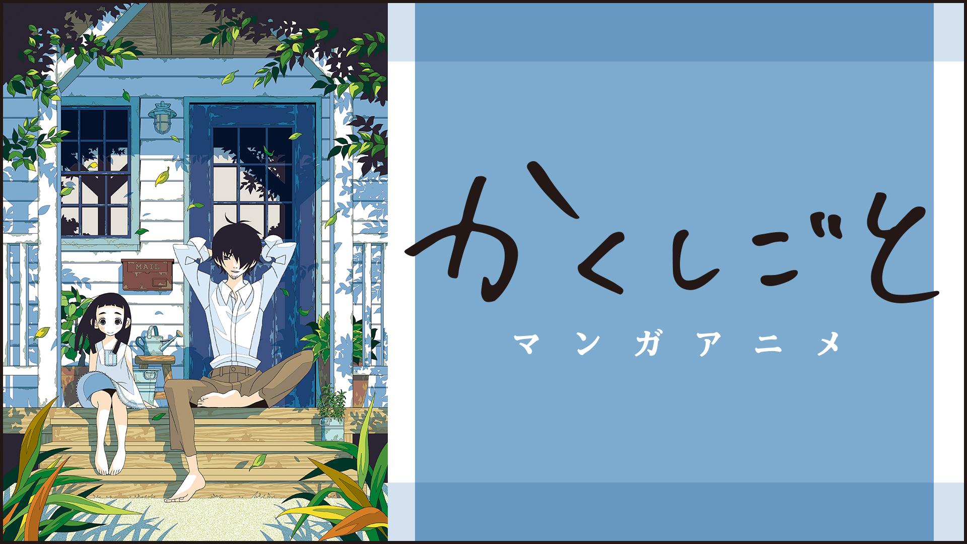 マンガアニメ「かくしごと」(dアニメストア)