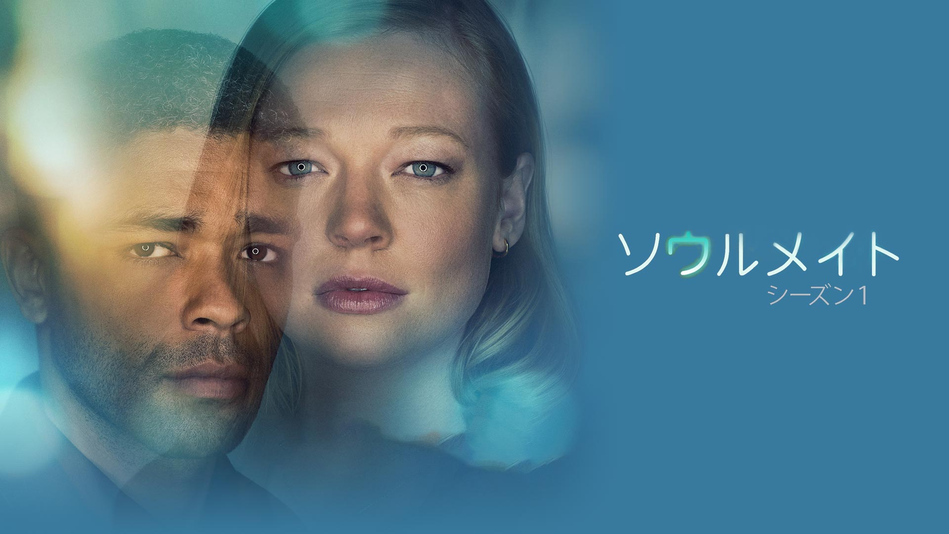 ソウルメイト - シーズン01