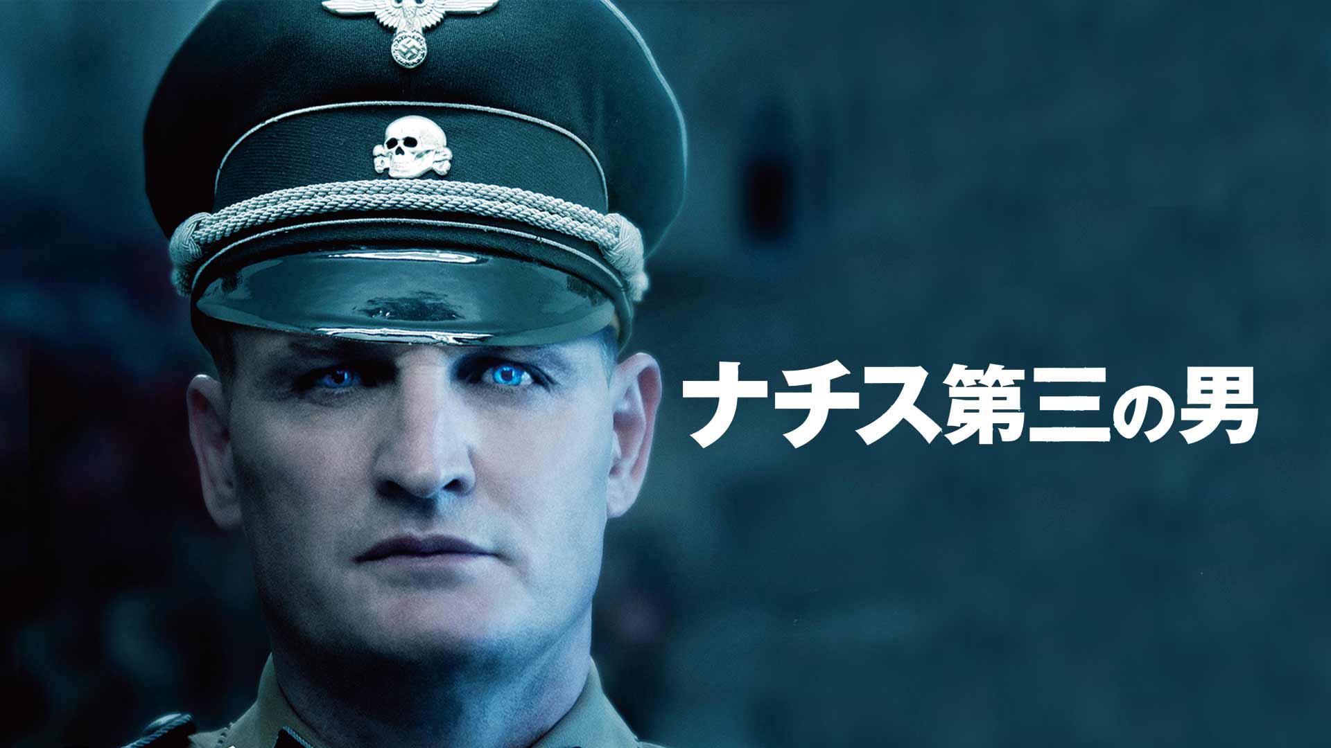 ナチス第三の男(吹替版)