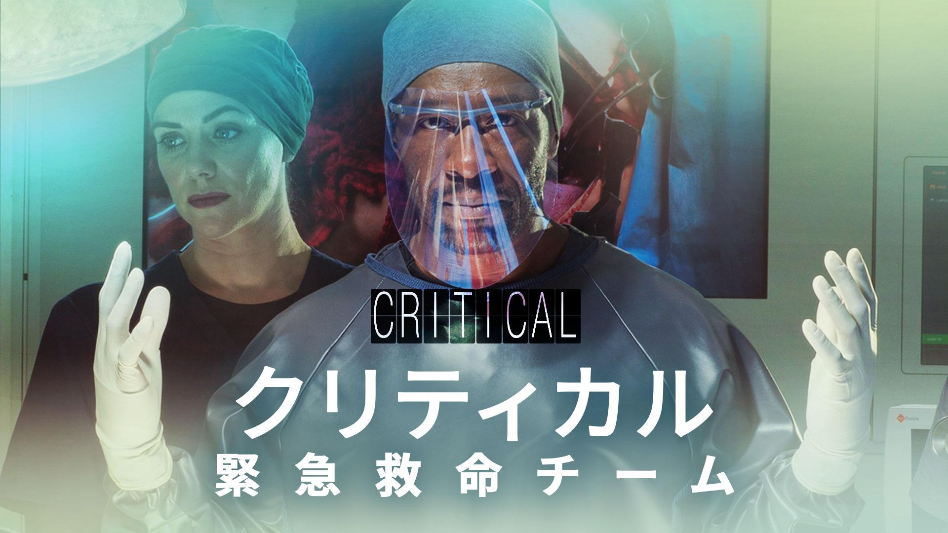 クリティカル 緊急救命チーム(字幕版)