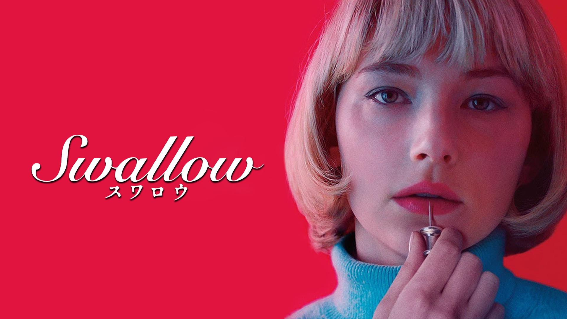 SWALLOW/スワロウ(字幕版)