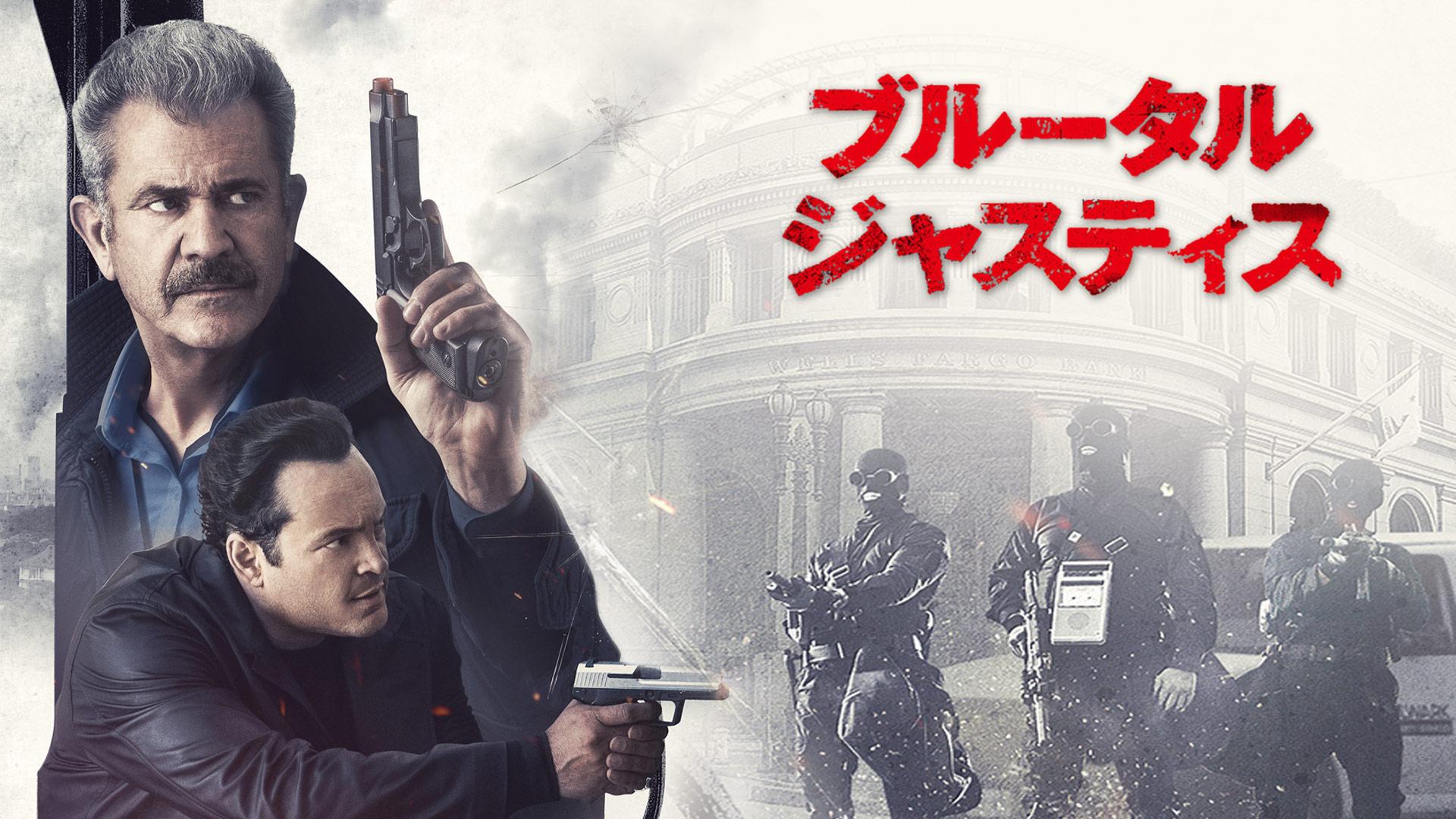 ブルータル・ジャスティス(字幕版)