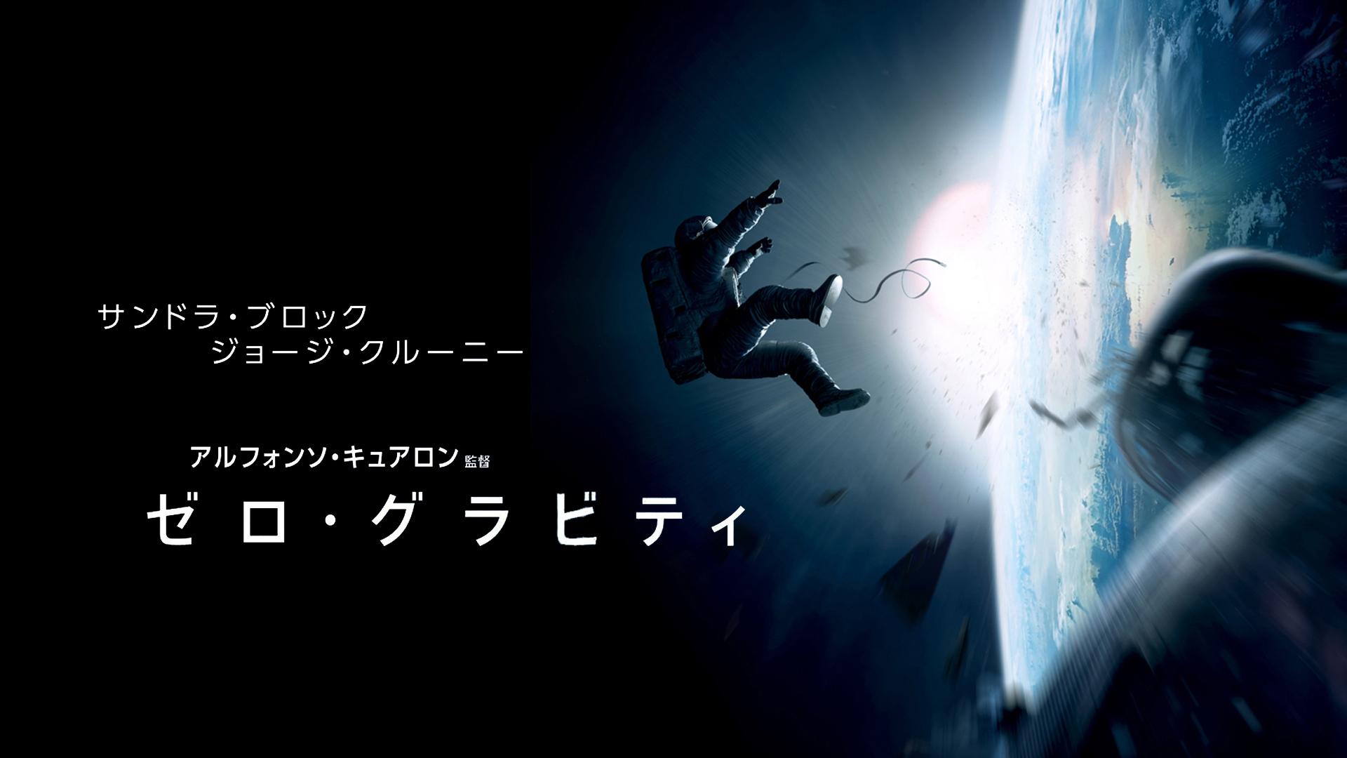 ゼロ・グラビティ(字幕版)