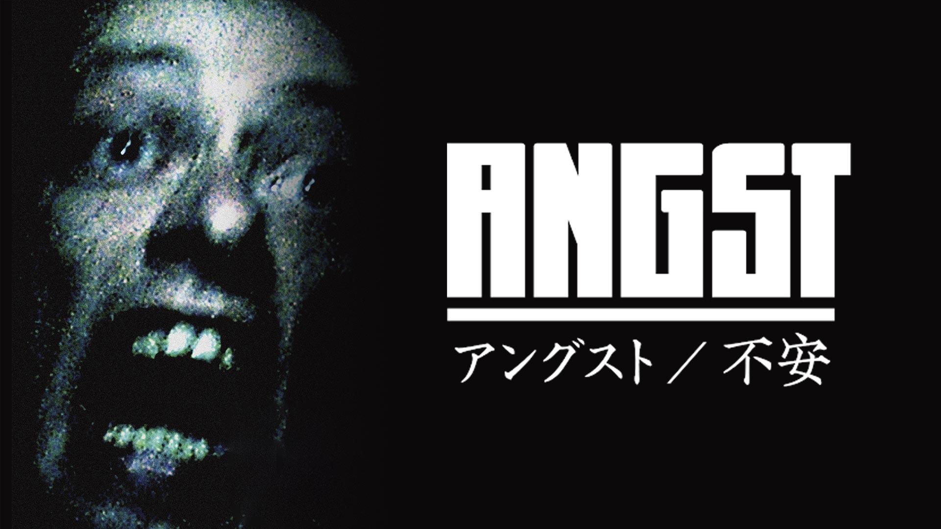 アングスト/不安(字幕版)