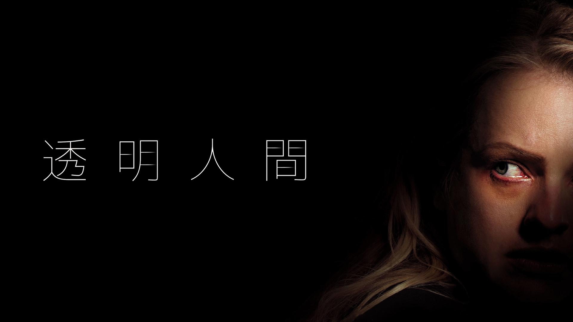透明人間 (字幕版)