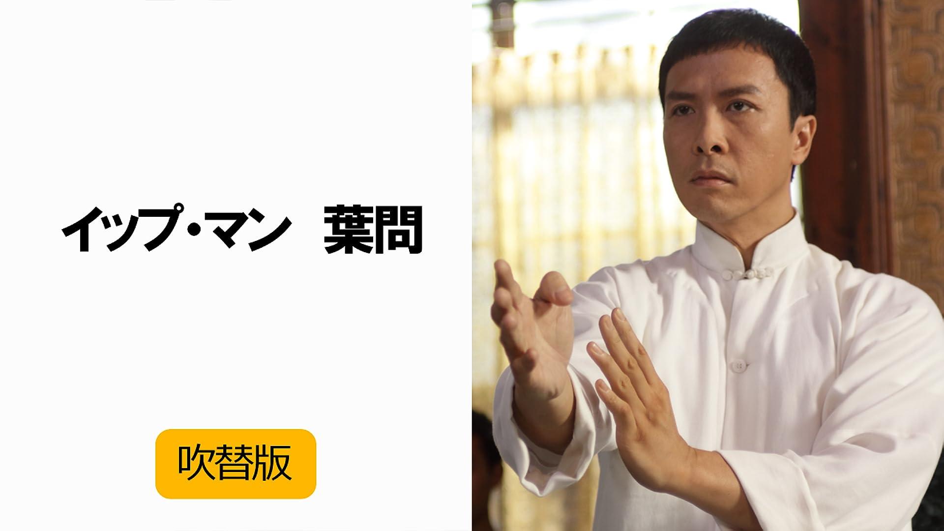 イップ・マン 葉問(吹替版)