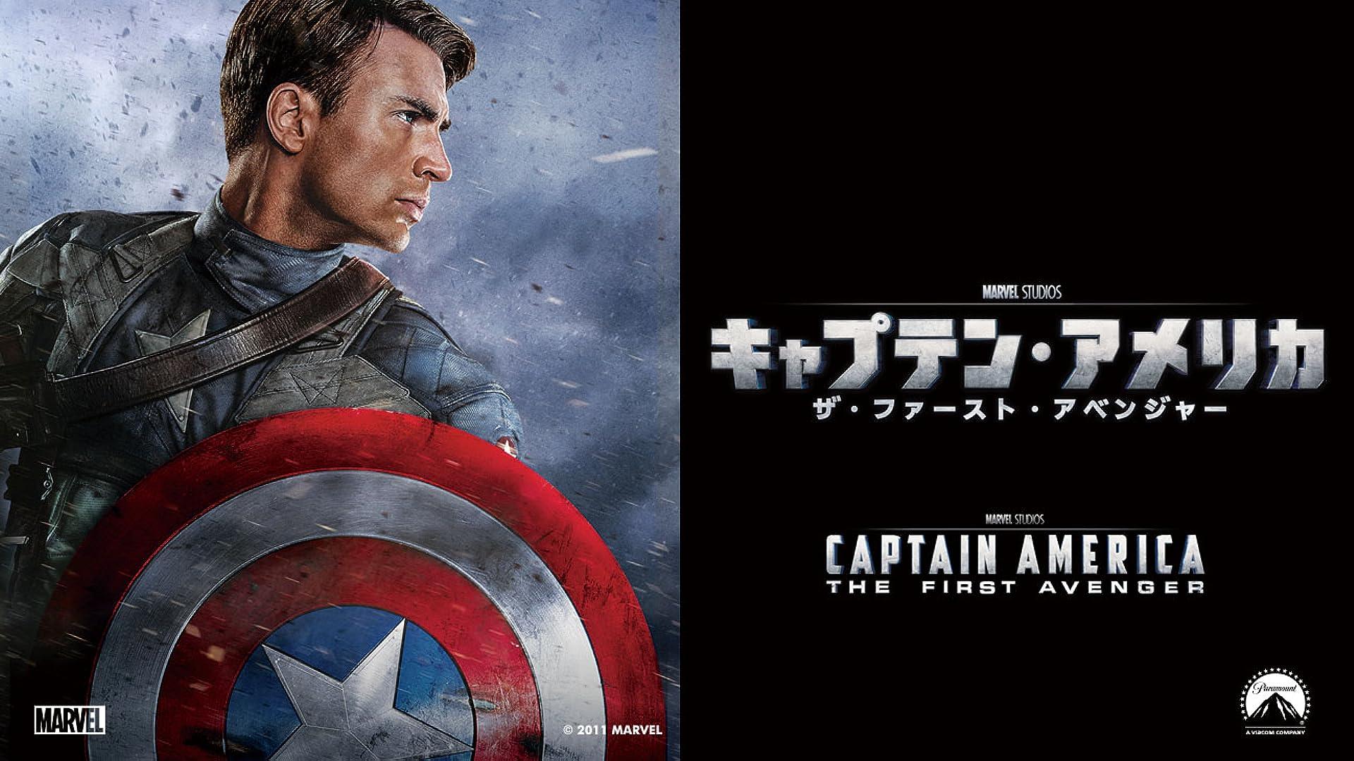 キャプテン・アメリカ/ザ・ファースト・アベンジャー (吹替版)