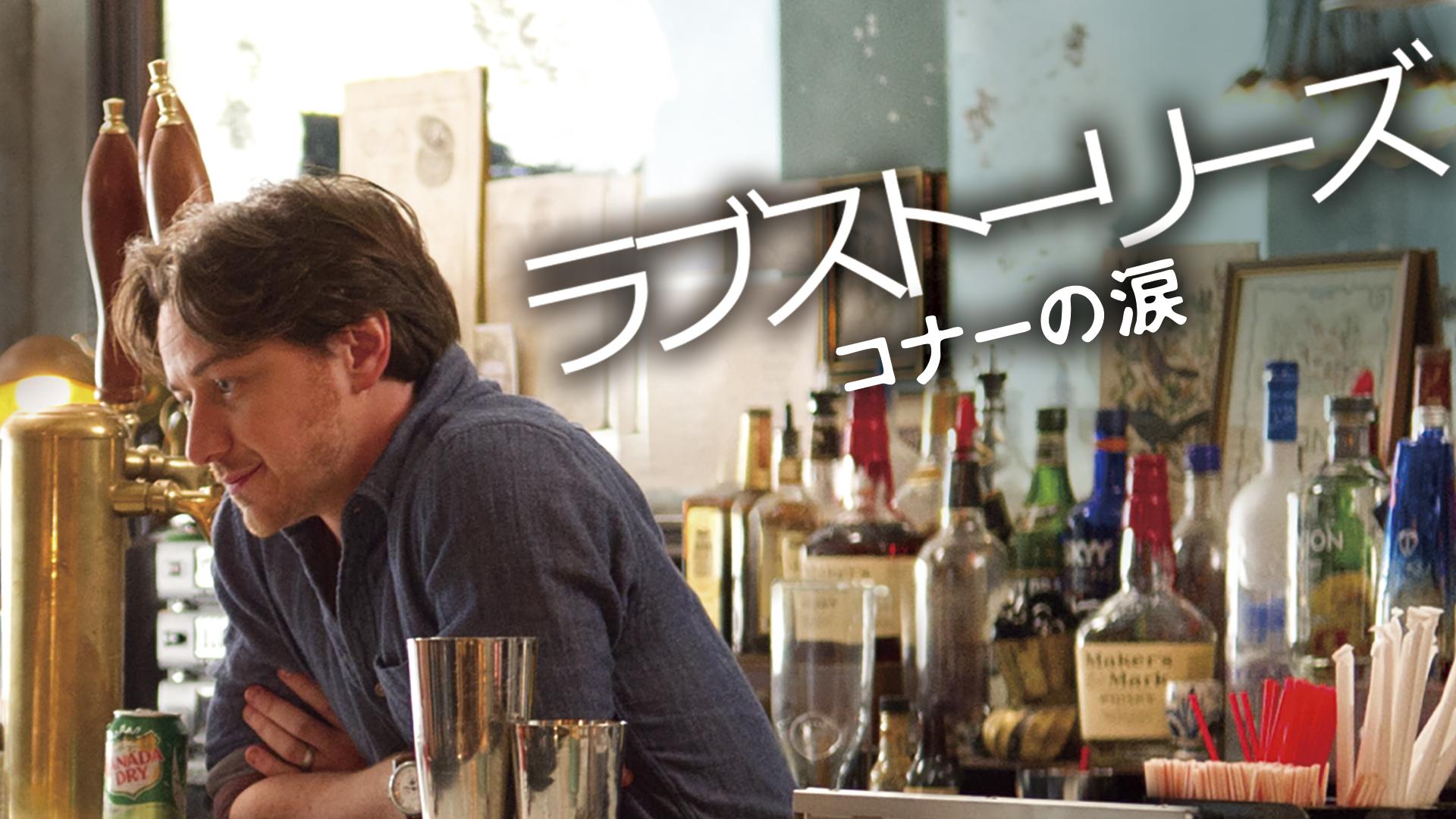 ラブストーリーズ コナーの涙(字幕版)