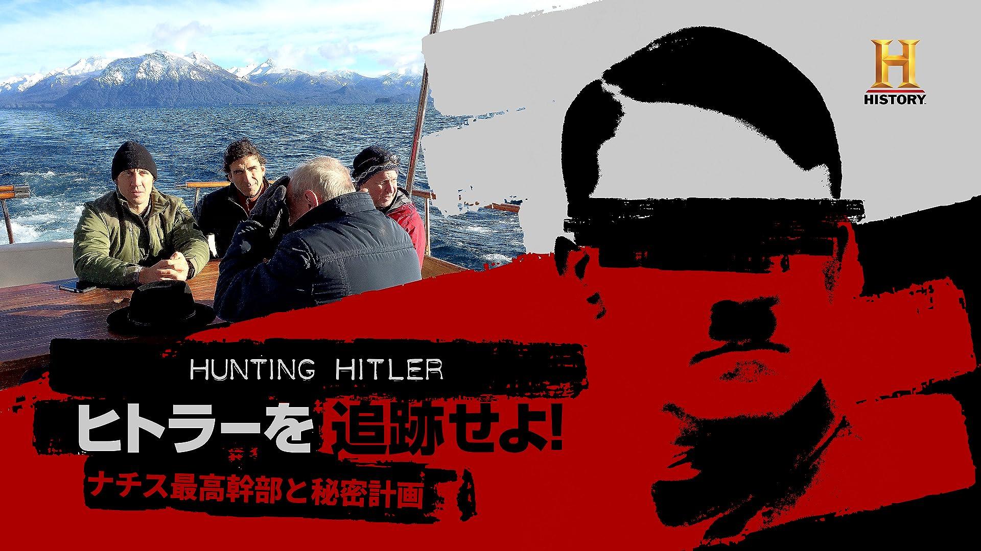 ヒトラーを追跡せよ!ナチス最高幹部と秘密計画