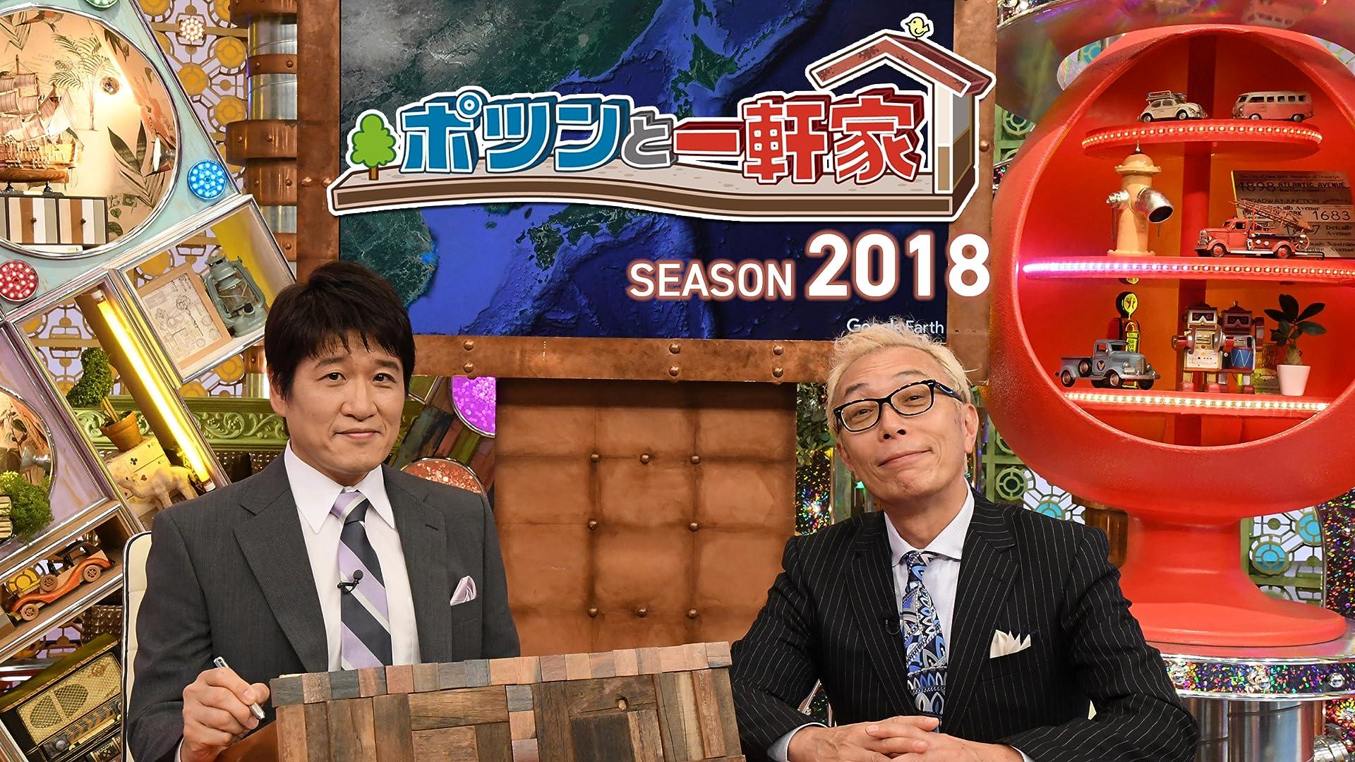〈奈良県にあるポツンと一軒家〉〈三重県にあるポツンと一軒家〉〈長野県にあるポツンと一軒家〉 〈宮崎県にあるポツンと一軒家〉〈新潟県にあるポツンと一軒家〉