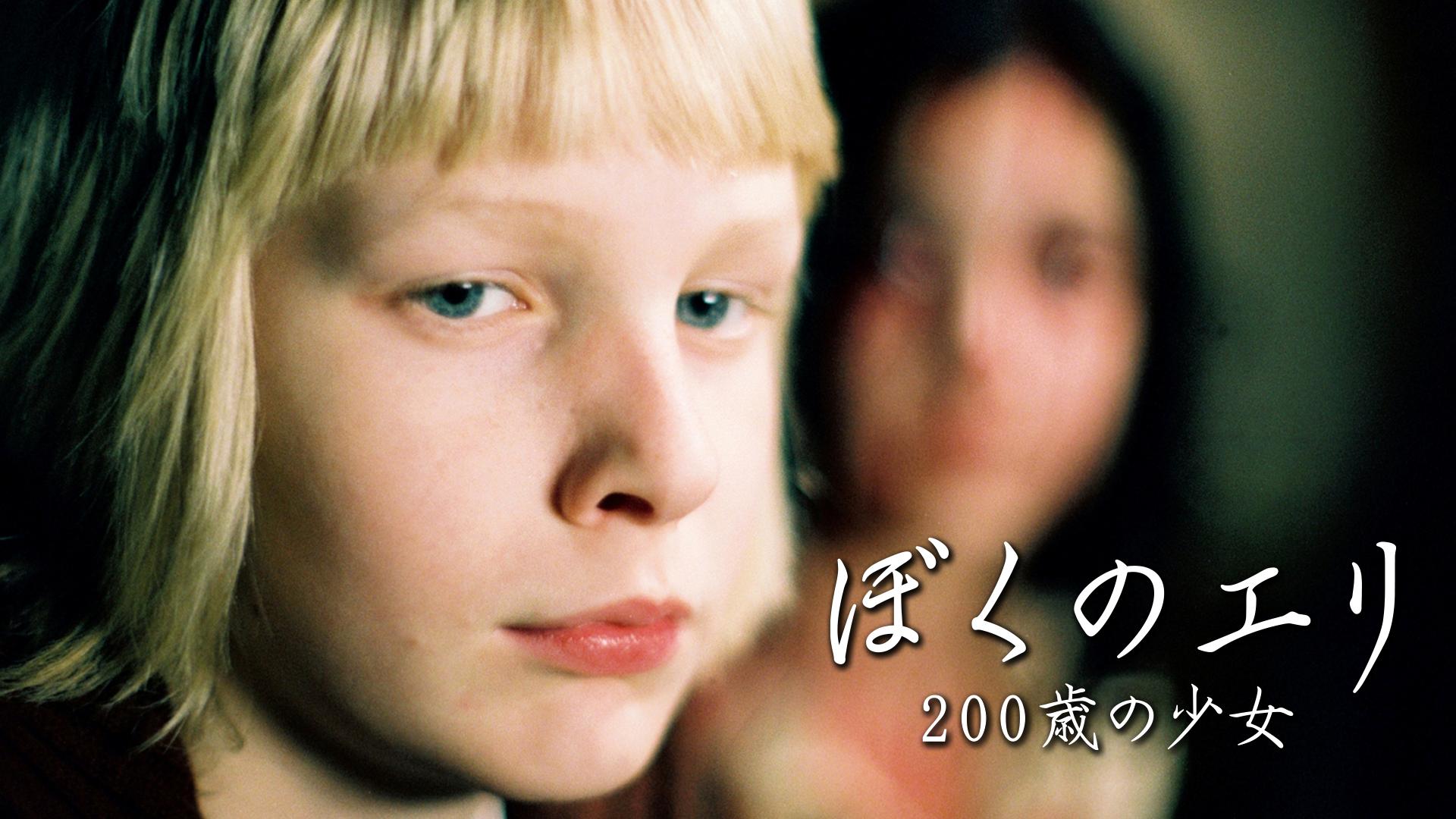 ぼくのエリ 200歳の少女 (字幕版)