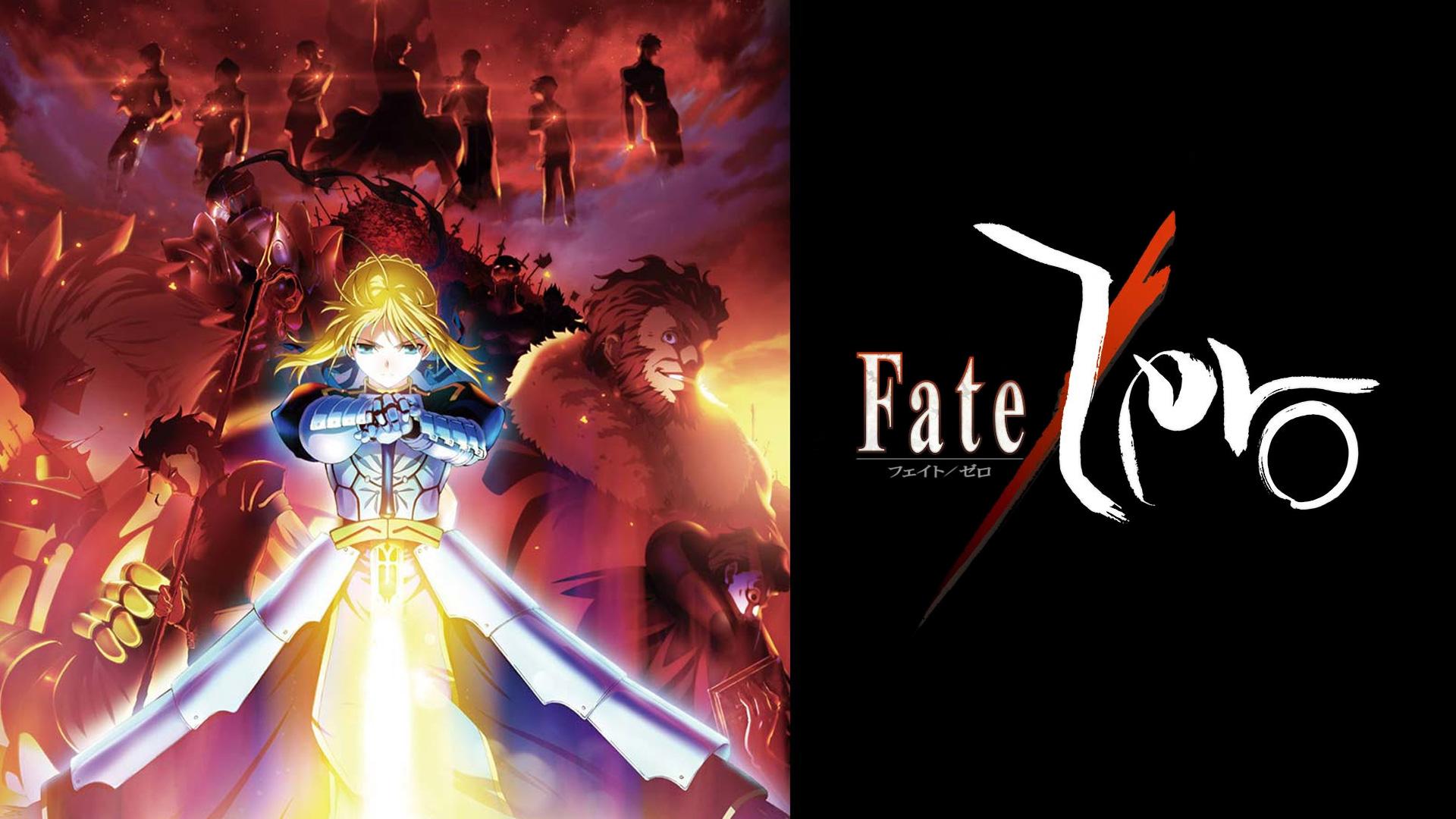 Fate/Zero 1stシーズン