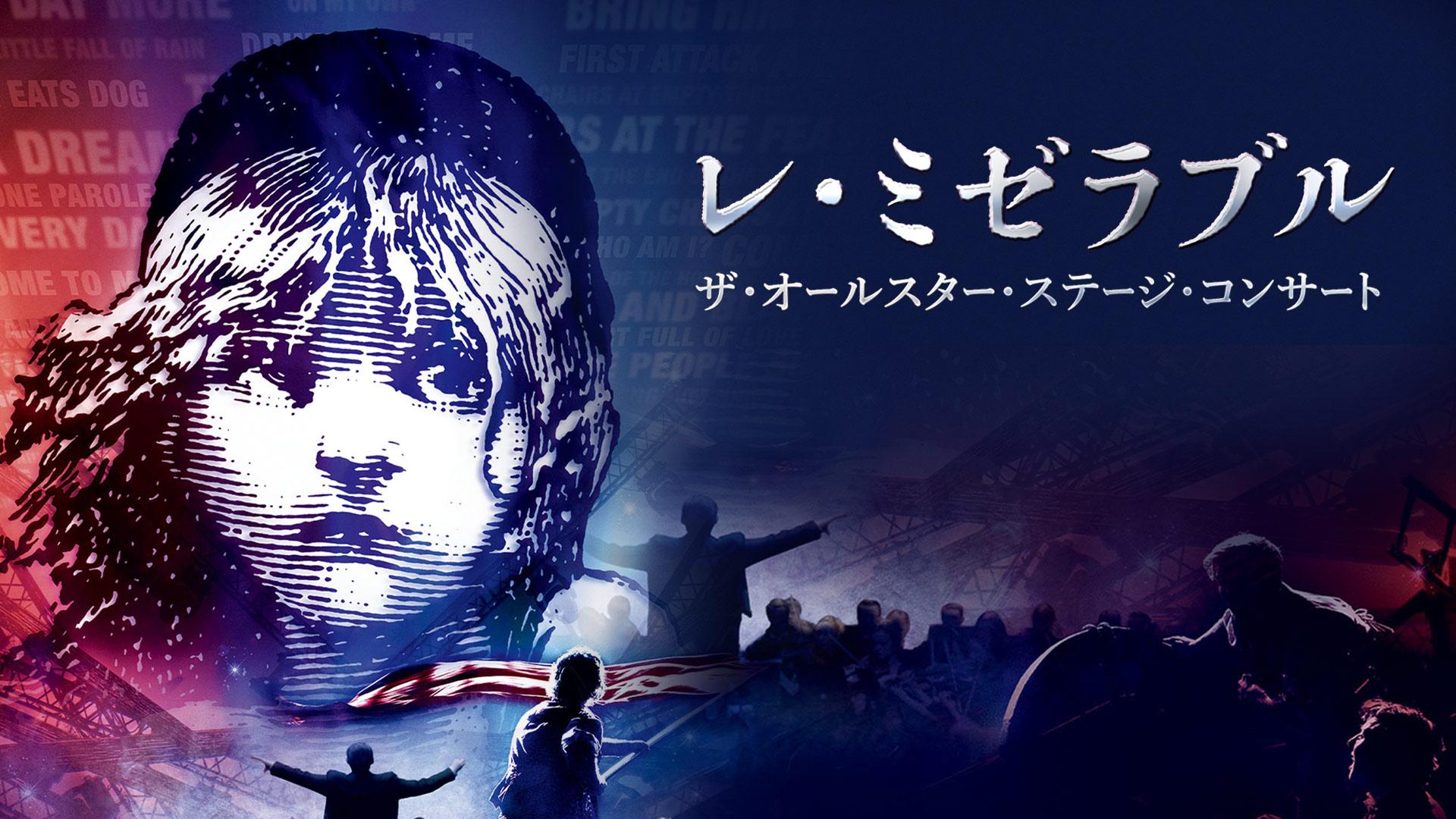 レ・ミゼラブル ザ・オールスター・ステージ・コンサート (字幕版)
