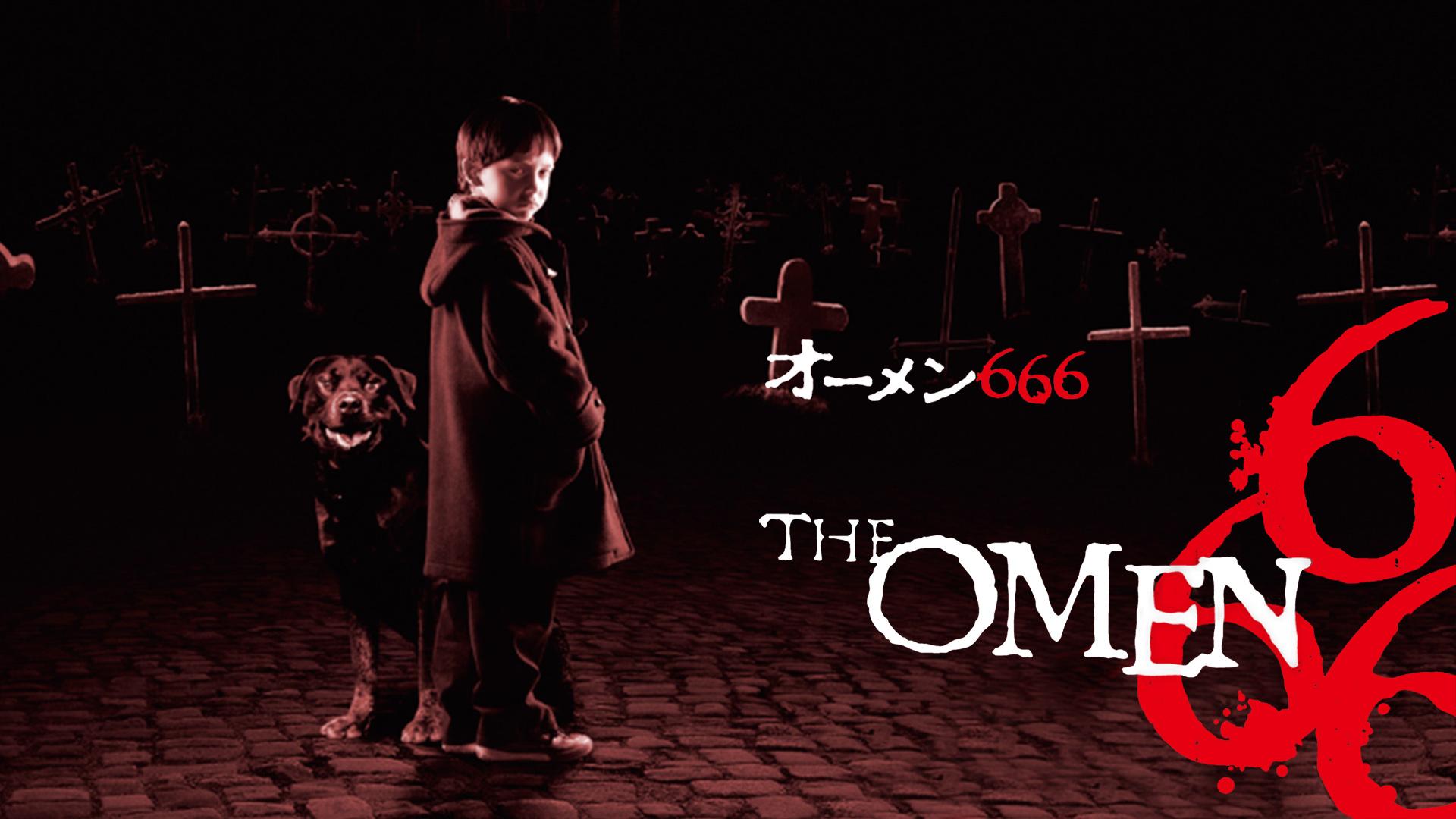 オーメン666 (字幕版)