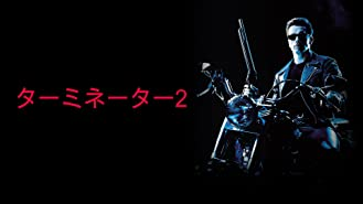 ターミネーター2  (字幕版)