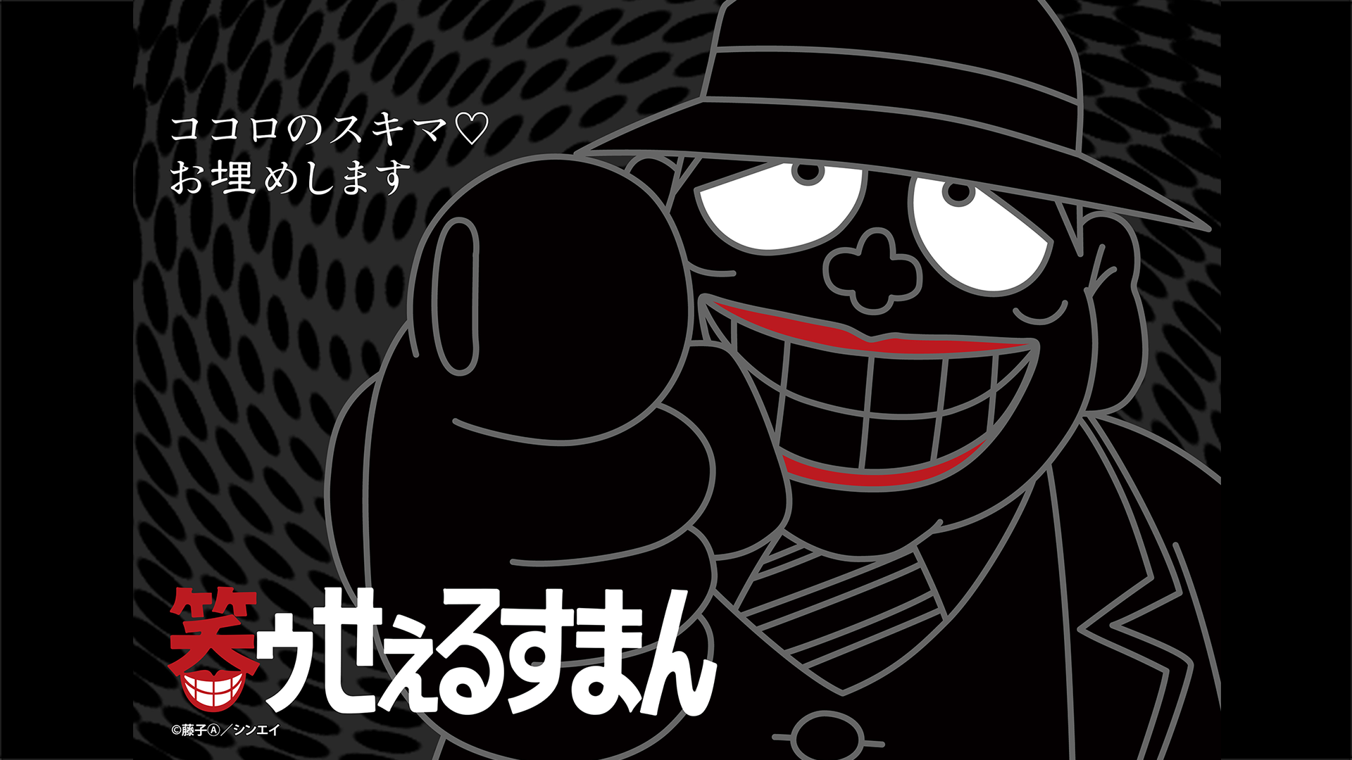 笑ゥせぇるすまん(89~93年)【デジタルリマスター版】(dアニメストア)