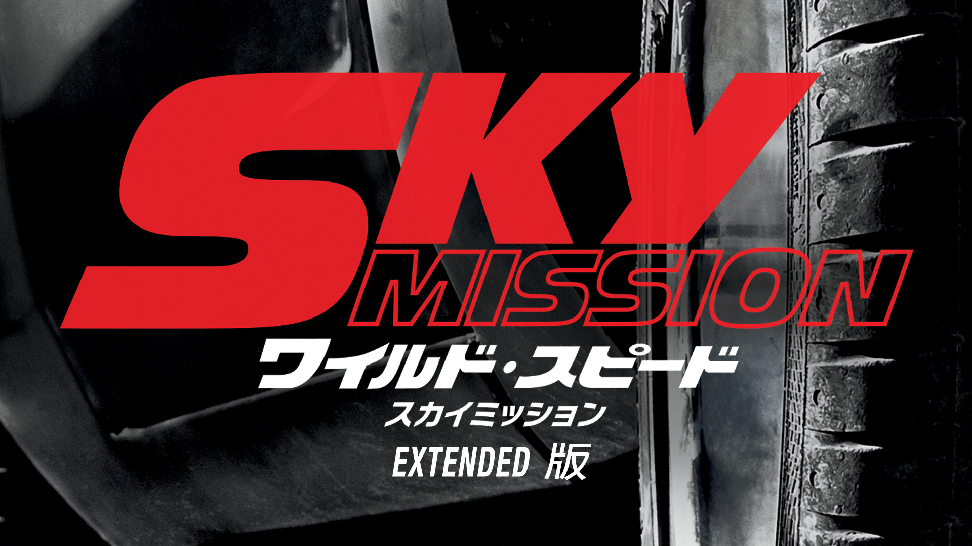 ワイルド・スピード - スカイミッション EXTENDED 版 (吹替版)