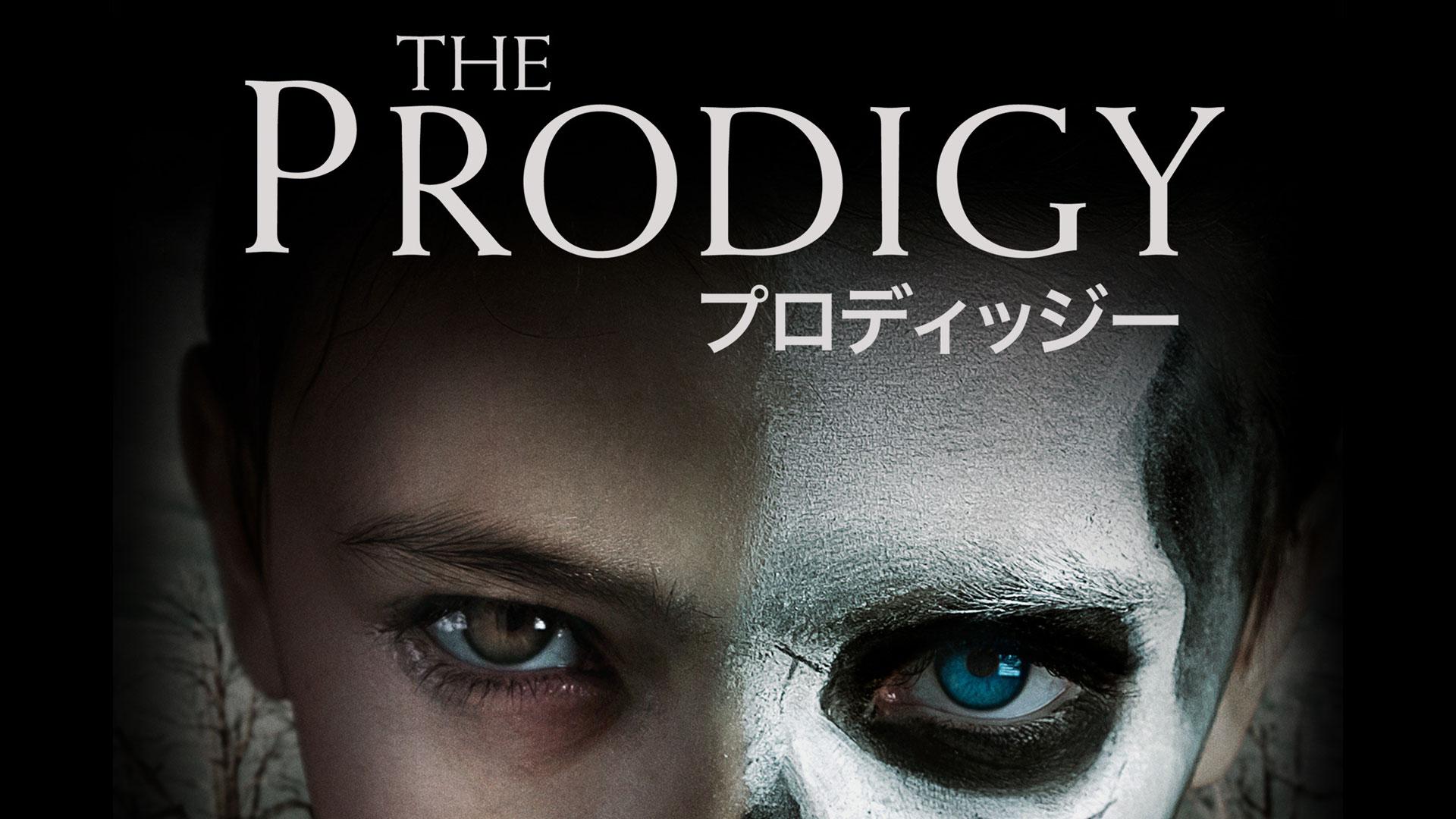 プロディッジー (字幕版)