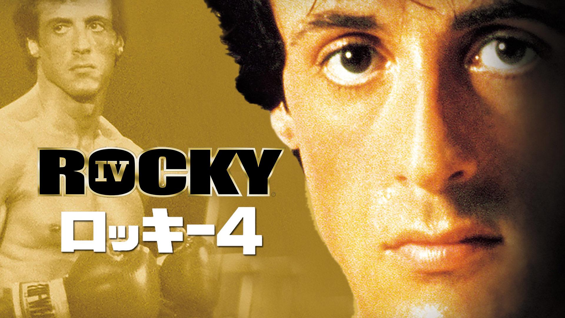 ロッキー4 (字幕版)