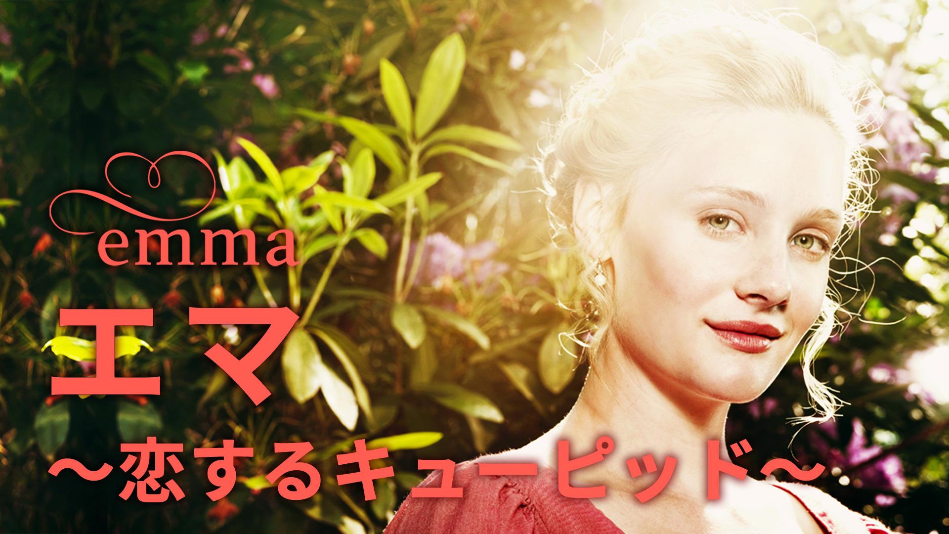 エマ 恋するキューピッド(字幕版)