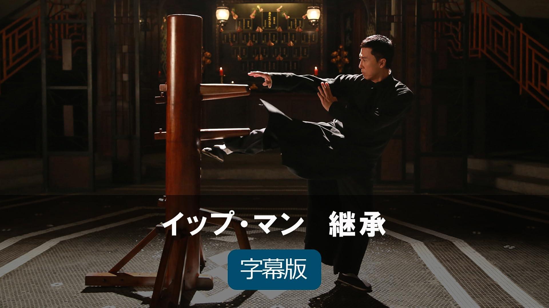 イップ・マン 継承(字幕版)