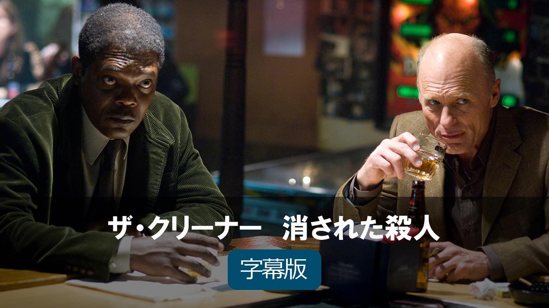 ザ・クリーナー 消された殺人(字幕版)
