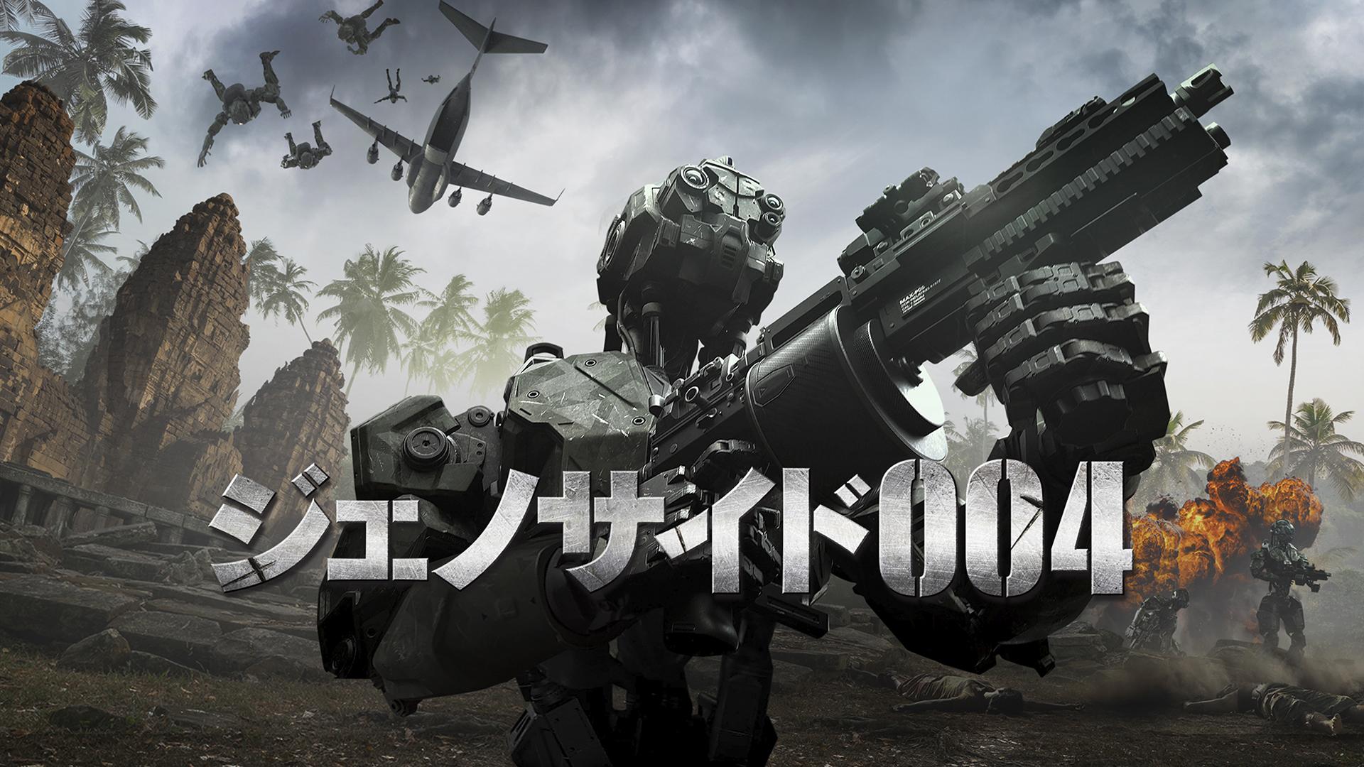 ジェノサイド004(吹替版)