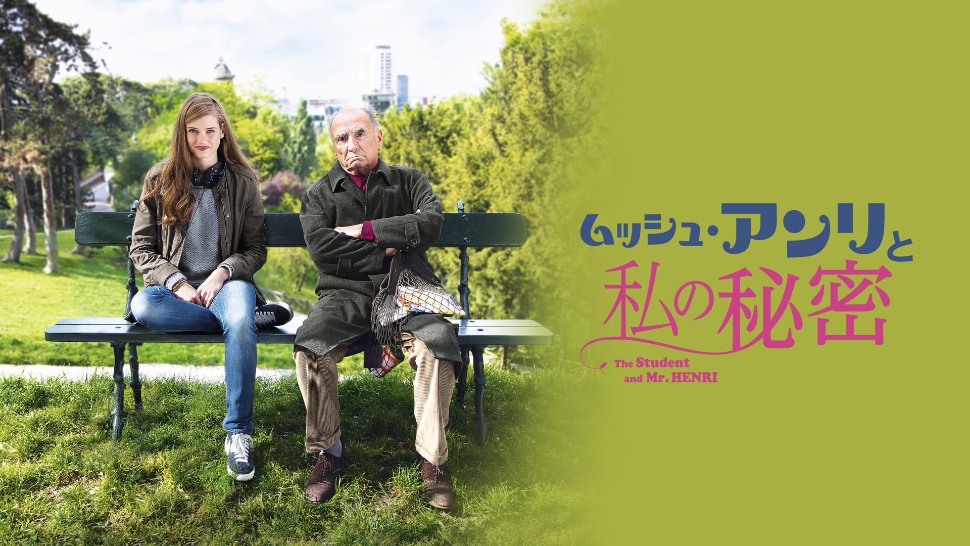 ムッシュ・アンリと私の秘密(字幕版)