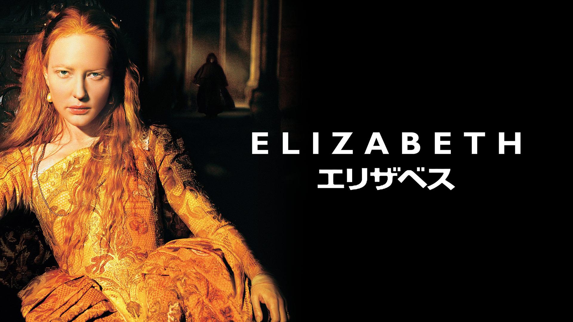 エリザベス (字幕版)